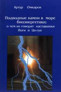 Артур Омкаров «Подводные камни в море биоэнергетики»